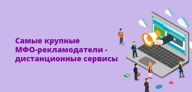 Самые крупные МФО-рекламодатели - дистанционные сервисы