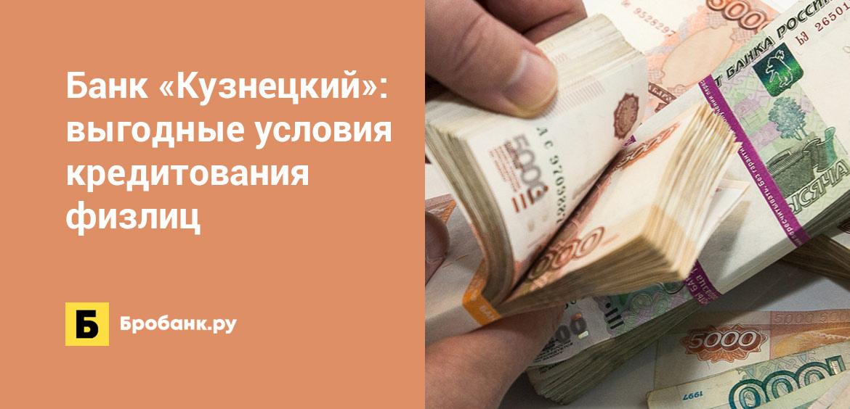 Банк Кузнецкий: выгодные условия кредитования физлиц