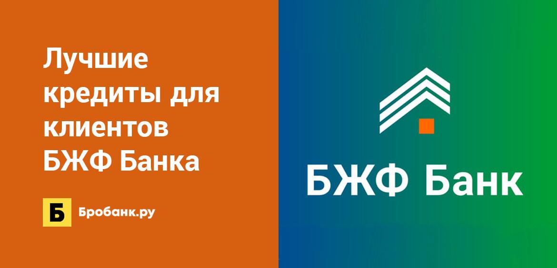 Лучшие кредиты для клиентов БЖФ Банка