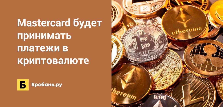 Mastercard будет принимать платежи в криптовалюте