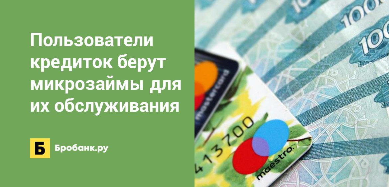 Пользователи кредиток берут микрозаймы для их обслуживания