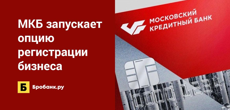МКБ запускает опцию регистрации бизнеса