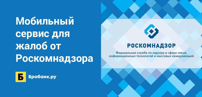 Мобильный сервис для жалоб от Роскомнадзора