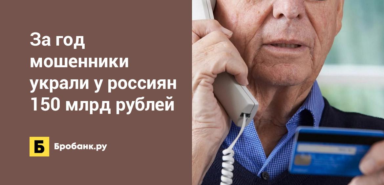 За год мошенники украли у россиян 150 млрд рублей