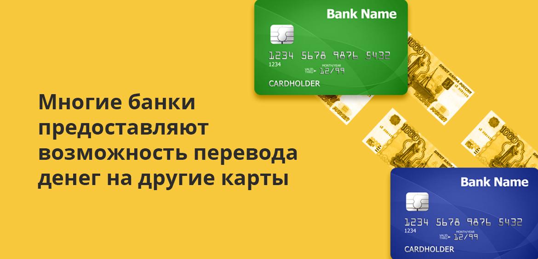 Многие банки предоставляют возможность перевода денег на другие карты