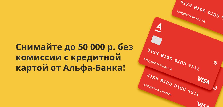 Снимайте до 50 000 рублей без комиссии с кредитной картой от Альфа-Банка