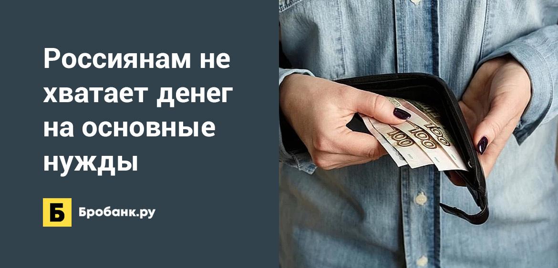 Россиянам не хватает денег на основные нужды