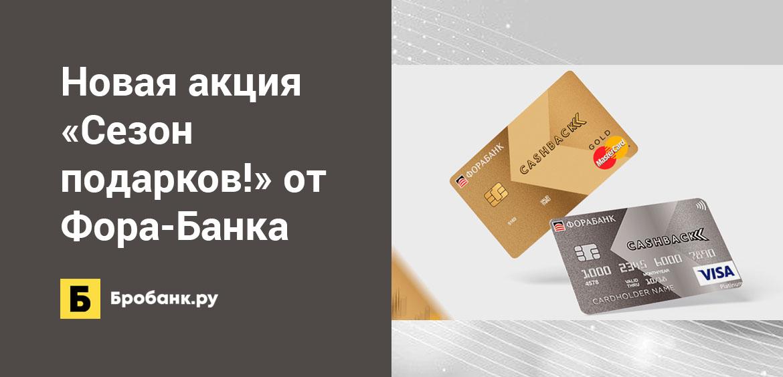 Новая акция Сезон подарков! от Фора-Банка