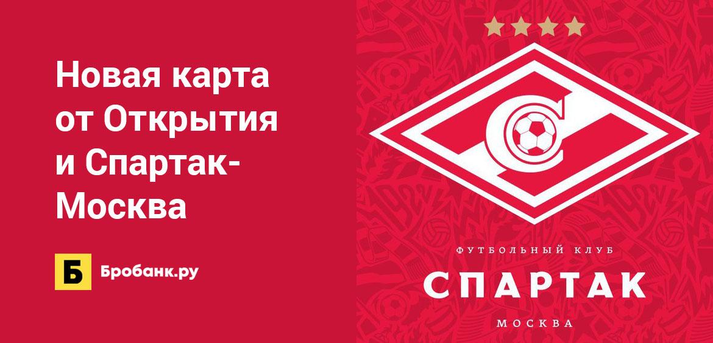 Новая карта от Открытия и Спартак-Москва