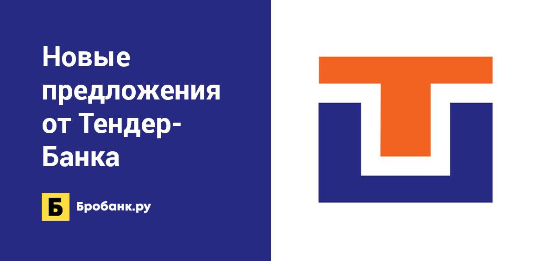 Новые предложения от Тендер-Банка