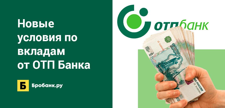 Новые условия по вкладам от ОТП Банка