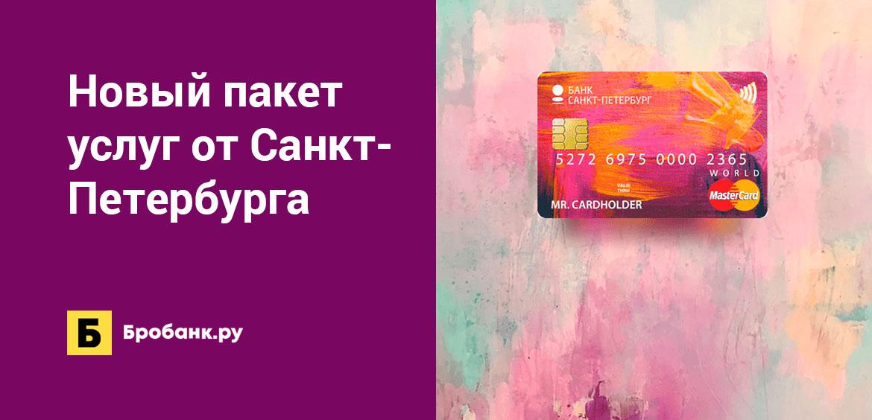 Новый пакет услуг от Санкт-Петербурга