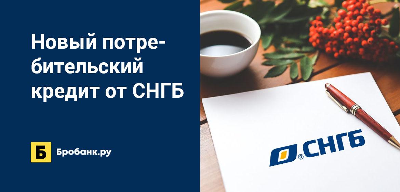 Новый потребительский кредит от СНГБ