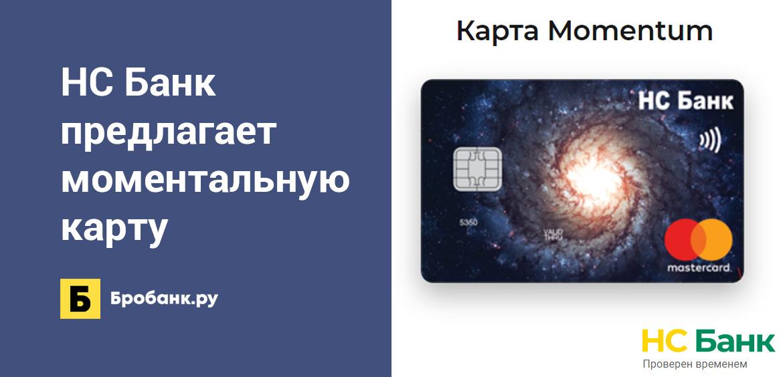 НС Банк предлагает моментальную карту