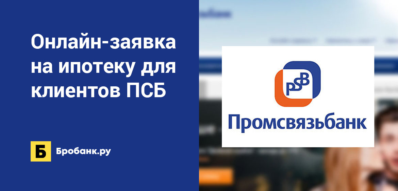 Онлайн-заявка на ипотеку для клиентов ПСБ