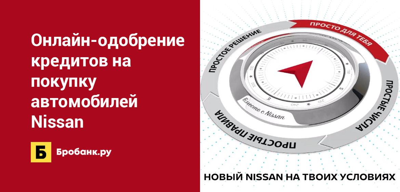 Онлайн-одобрение кредитов на покупку автомобилей Nissan