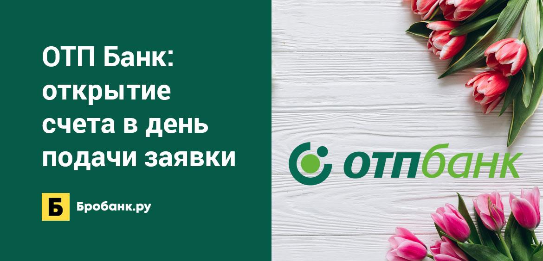 ОТП Банк: открытие счета в день подачи заявки