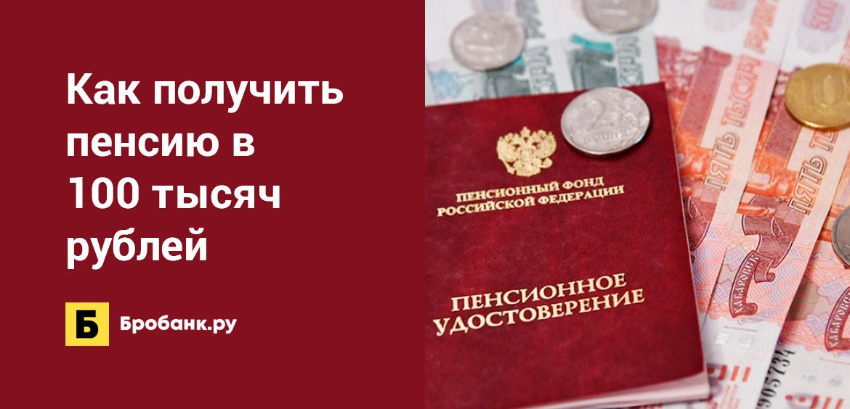 Как получить пенсию в 100 000 рублей