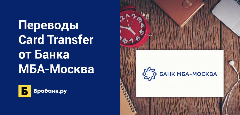 Переводы Card Transfer от Банка МБА-Москва