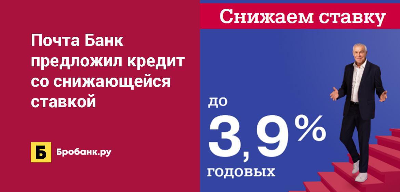 Почта Банк предложил кредит со снижающейся ставкой