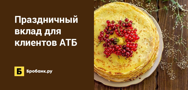 Праздничный вклад для клиентов АТБ