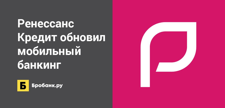 Ренессанс Кредит обновил мобильный банкинг