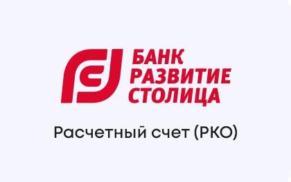 Расчетный счет в банке Развитие-Столица