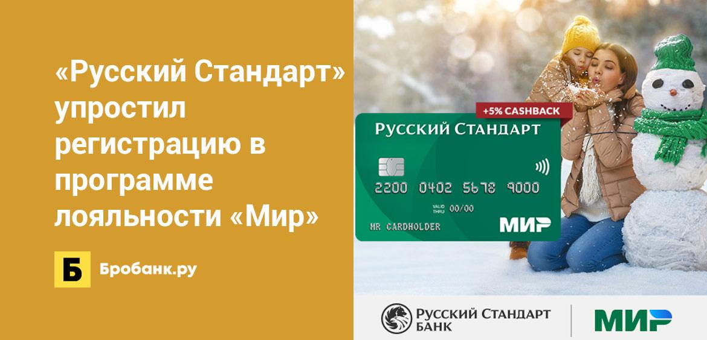 Русский Стандарт упростил регистрацию в программе лояльности Мир