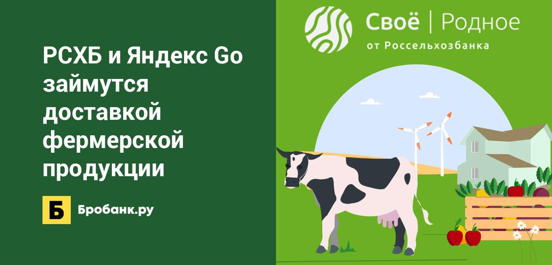 РСХБ и Яндекс Go займутся доставкой фермерской продукции