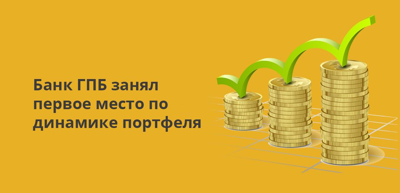Банк ГПБ занял первое место по динамике портфеля