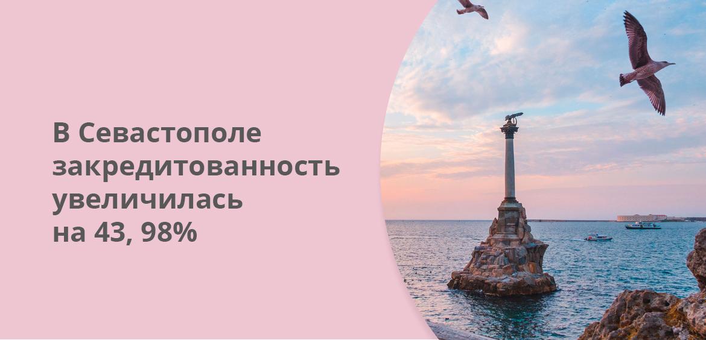 В Севастополе закредитованность увеличилась на 43,98%