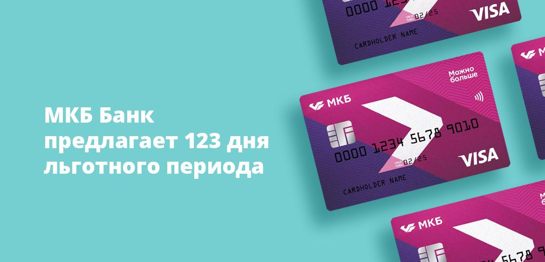 МКБ Банк предлагает 123 дня льготного периода
