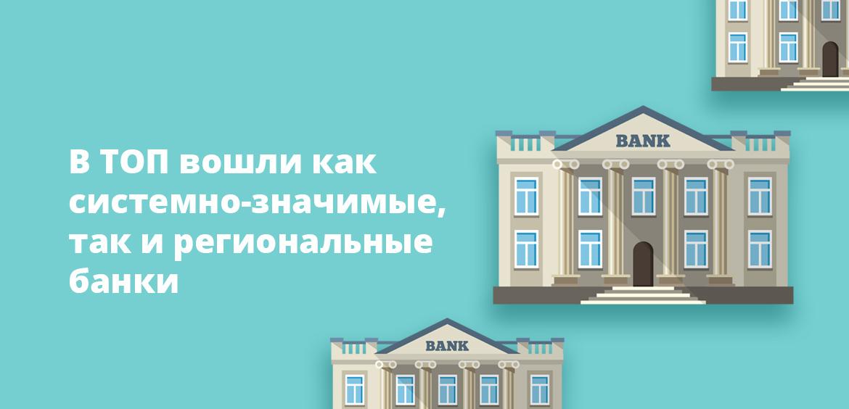 В ТОП вошли как системно-значимые, так и региональные банки