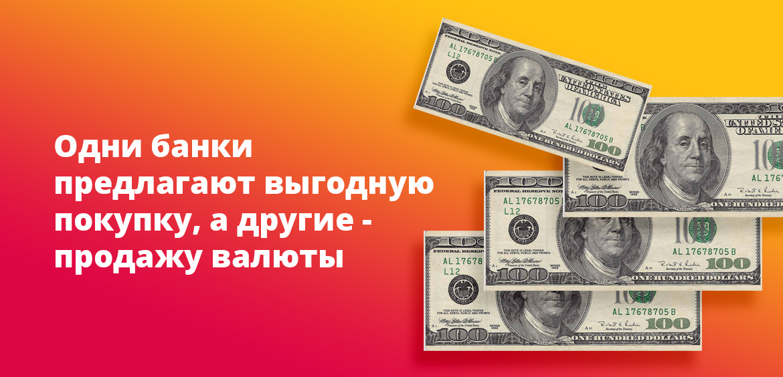 Одни банки предлагают выгодную покупку,, а другие - продажу валюты