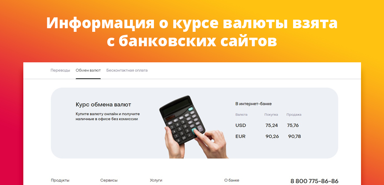 Информация о курсе валюты взята с банковских сайтов