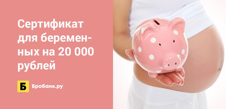 Сертификат для беременных на 20 000 рублей