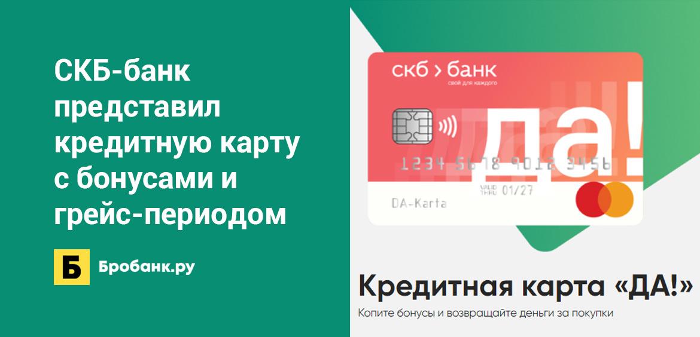 СКБ-банк представил кредитную карту с бонусами и грейс-периодом