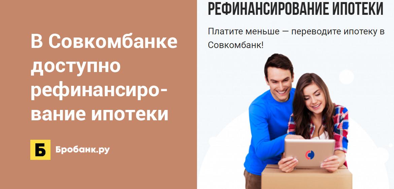 В Совкомбанке доступно рефинансирование ипотеки