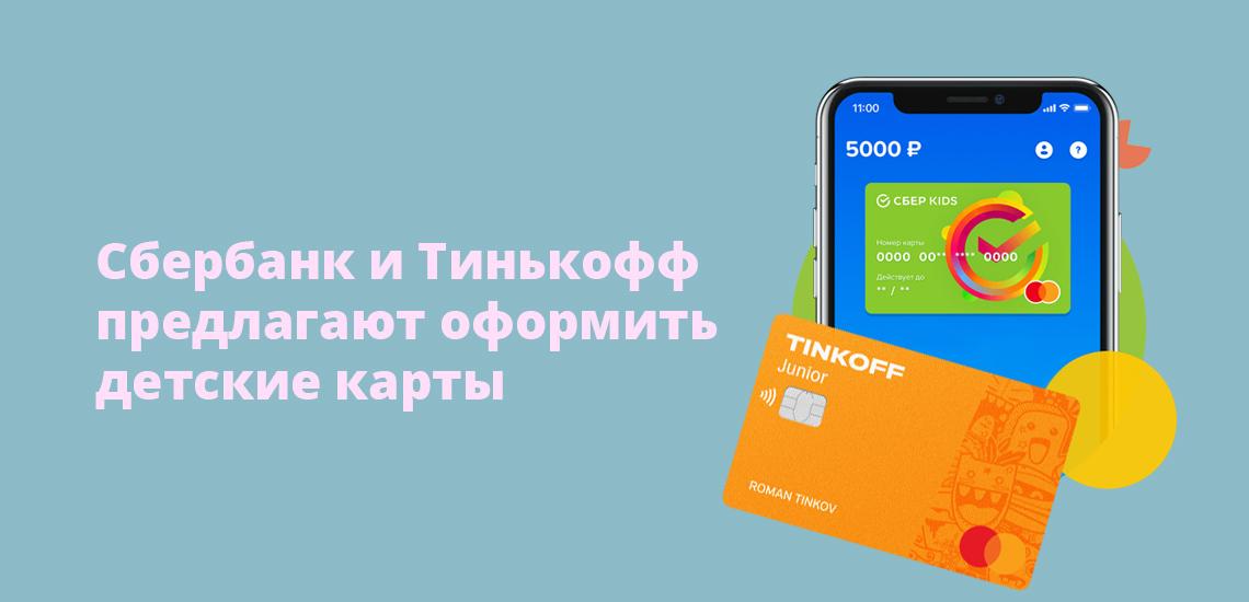 Сбербанк и Тинькофф Банк предлагают оформить детские карты