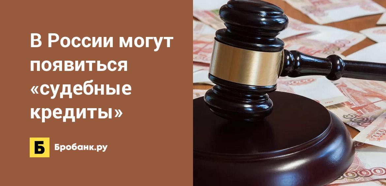 В России могут появиться судебные кредиты