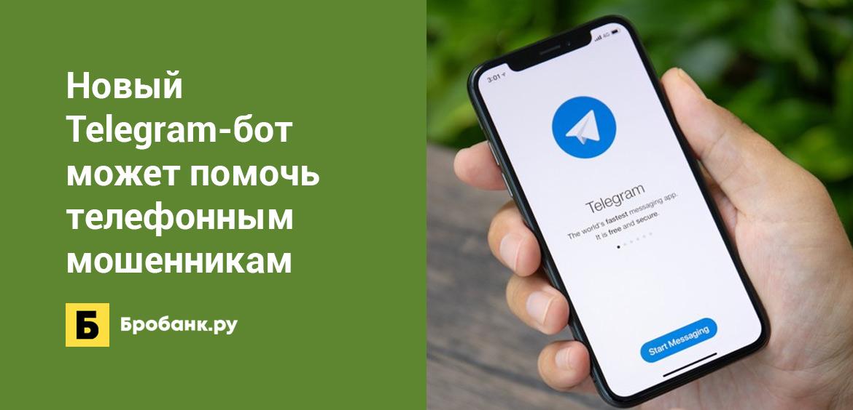 Новый Telegram-бот может помочь телефонным мошенникам