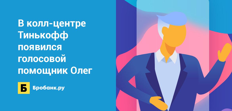 В колл-центре Тинькофф появился голосовой помощник Олег