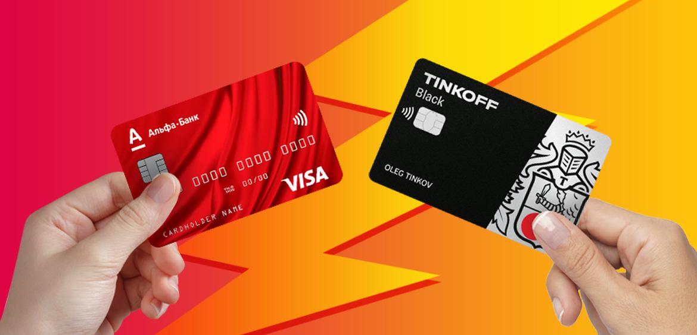 Тинькофф или Альфа-Банк