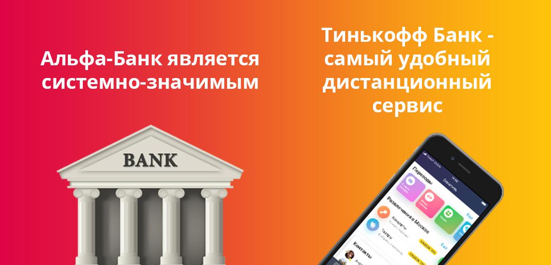 Альфа-Банк является системно-значимым, а Тинькофф Банк - самый удобный дистанционный сервис