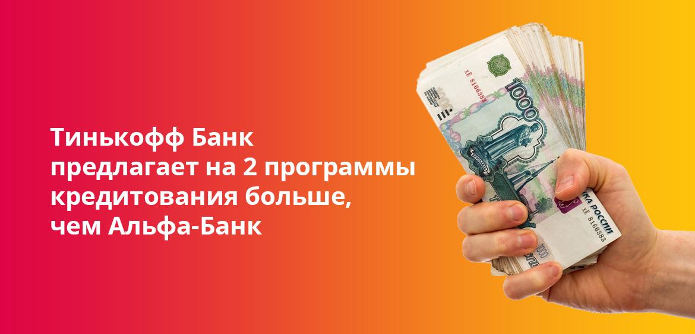 Тинькофф Банк предлагает на 2 программы кредитования больше, чем Альфа-Банк