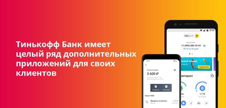 Тинькофф Банк имеет целый ряд дополнительных приложений для своих клиентов