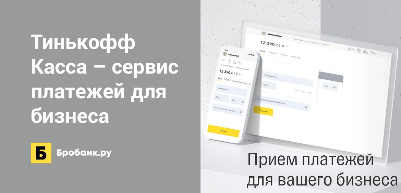 Тинькофф Касса – сервис платежей для бизнеса