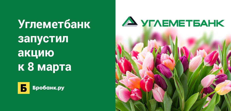 Углеметбанк запустил акцию к 8 марта