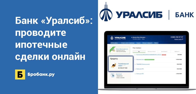 Банк Уралсиб проводите ипотечные сделки онлайн