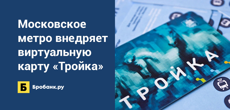 Московское метро внедряет виртуальную карту Тройка